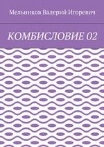 КОМБИСЛОВИЕ02