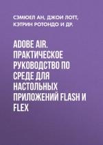 Adobe AIR. Практическое руководство по среде для настольных приложений Flash и Flex