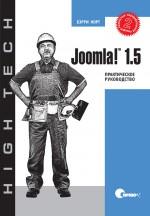 Joomla! 1.5. Практическое руководство. 2-е издание