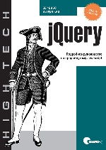 jQuery. Подробное руководство по продвинутому JavaScript. 2-е издание