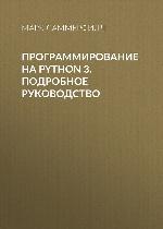 Программирование получай Python 0. Подробное руководство