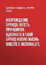 Возрождение бренда: шесть принципов. Вдохните в свой бренд новую жизнь вместе с McDonald`s