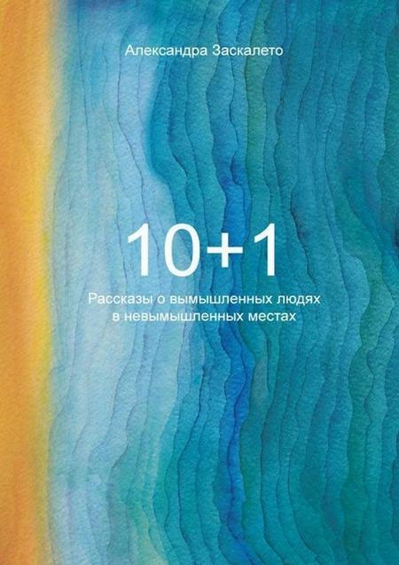 10+1. Рассказы овымышленных людях вневымышленных местах