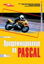 Программирование на Pascal. 3-е издание