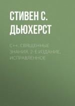 C++. Священные знания. 2-е издание, исправленное