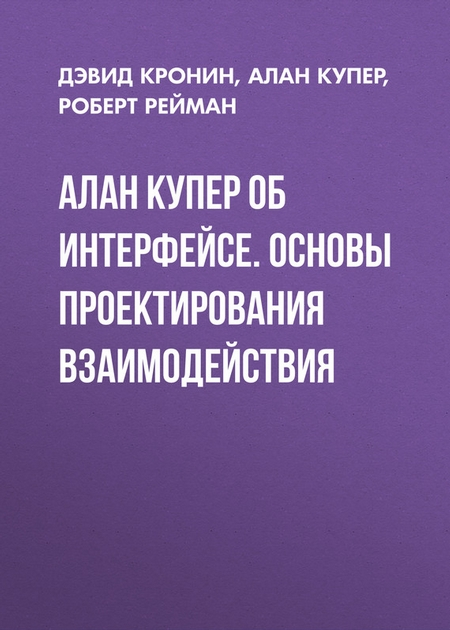 Алан Купер об интерфейсе. Основы проектирования взаимодействия