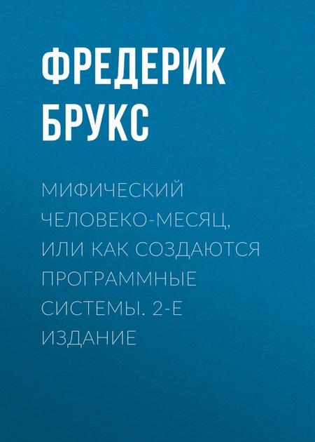 Мифический человеко-месяц, или Как создаются программные системы. 2-е издание