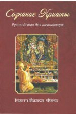 Сознание Кришны. Руководство для начинающих. 5-е изд
