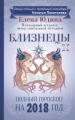 Близнецы: полный гороскоп на 2018 год