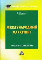 Международный маркетинг: Учебник и практикум. 4-е издание