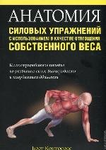 Анатомия силовых упражнений с использованием