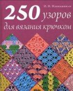 Ирина Николаевна Наниашвили. 250 узоров для вязания крючком