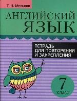 Английский язык 7кл Тетрадь для повторения и закр