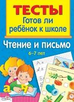 Тесты. Чтение и письмо 6-7 лет