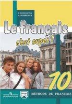 Французский язык 10кл [Учебное пособие] баз. уров