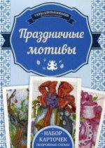 Ирина Николаевна Наниашвили. Праздничные мотивы