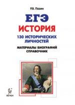 ЕГЭ История 10-11кл 130 истор.личностей Изд.6