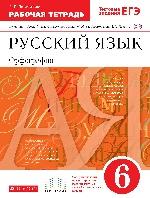 Русский язык. Орфография 6кл [Р/т+ЕГЭ] Вертикаль