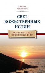 Светлана Анатольевна Калашникова. Свет Божественных Истин. Истинный смысл жизненных явлений
