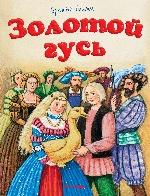 Золотой гусь (нов.обл.)