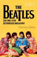 The Beatles. Единственная на свете авторизованная биография