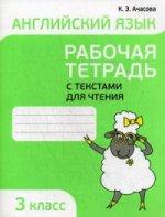 Английский язык 3кл Рабочая тетрадь с текстами
