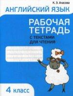 Английский язык 4кл Рабочая тетрадь с текстами