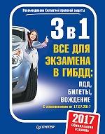 3в1.Все для экз.в ГИБДД.ПДД,Билеты.изм.от 17.07.17