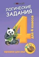 И. В. Ефимова. Логические задания для 4 класса:орешки для ума дп