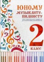 Юному музыканту-пианисту: хрестоматия 2 класс