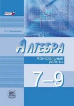 Алгебра 7-9кл [Контр. работы] Мордкович