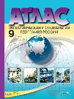Атлас+к/к 9кл Эконом. и социал. география России