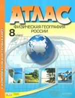 Атлас+к/к 8кл Физическая география России