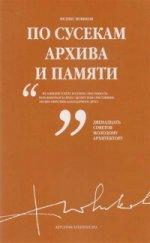 Федор Александрович Новиков. По сусекам архива и памяти