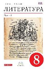 Мерем Забатовна Биболетова. Литература 8кл [Учебник-хрест. ч1] Вертикаль