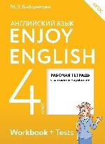 Enjoy English/Английский язык 4кл [Рабоч.тетр]ФГОС