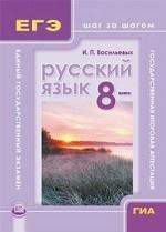 Русский язык 8кл ГИА и ЕГЭ: шаг за шагом