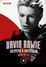 David Bowie: встречи и интервью