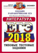 ЕГЭ 2018 ОФЦ Литература ТТЗ. 14 вариантов