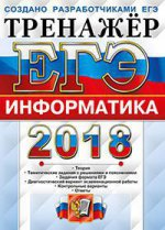 ЕГЭ 2018 Информатика. Тренажер