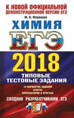 ЕГЭ 2018 ТРК Химия. ТТЗ. 14 вариантов
