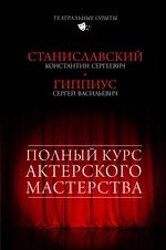 Полный курс актерского мастерства (сборник)