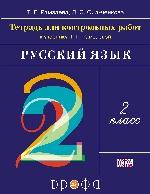 Русский язык 2кл [Тетрадь для контрольных работ]