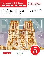 Французский язык 5кл [Рабочая тетрадь с контр.раб]