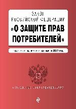 "Закон РФ ""О защите прав потребителей"" с самыми последними изменениями на 2017 г"