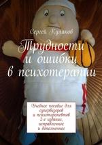 Трудности иошибки впсихотерапии. Учебное пособие для супервизоров ипсихотерапевтов. 2-е издание, исправленное идополненное