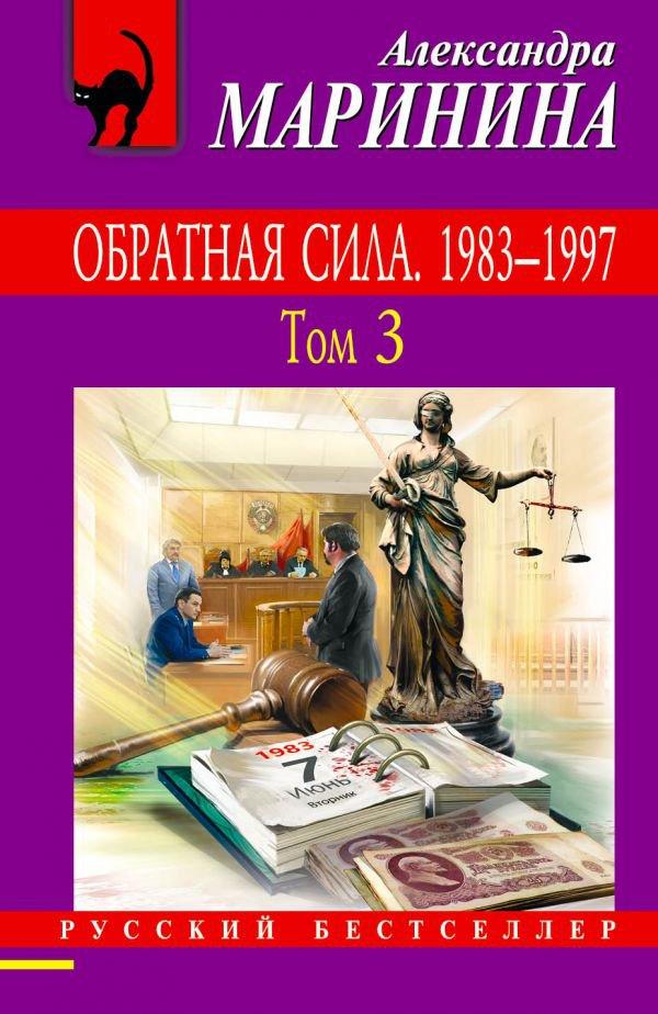 Обратная сила. Том 3. 1983 - 1997