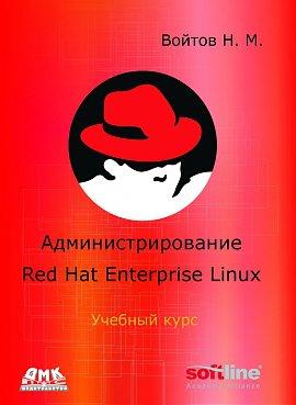 Администрирование Red Hat Enterprise Linux. Учебный курс