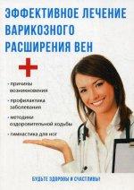 Эффективное лечение варикозного расширения вен