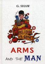Arms and the Man = Оружие и человек: пьеса на англ.яз